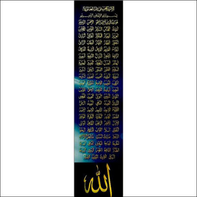 affiche 99 noms d'Allah Muslim Mine