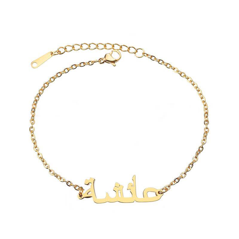 bracelet arabe prenom muslim mine 1