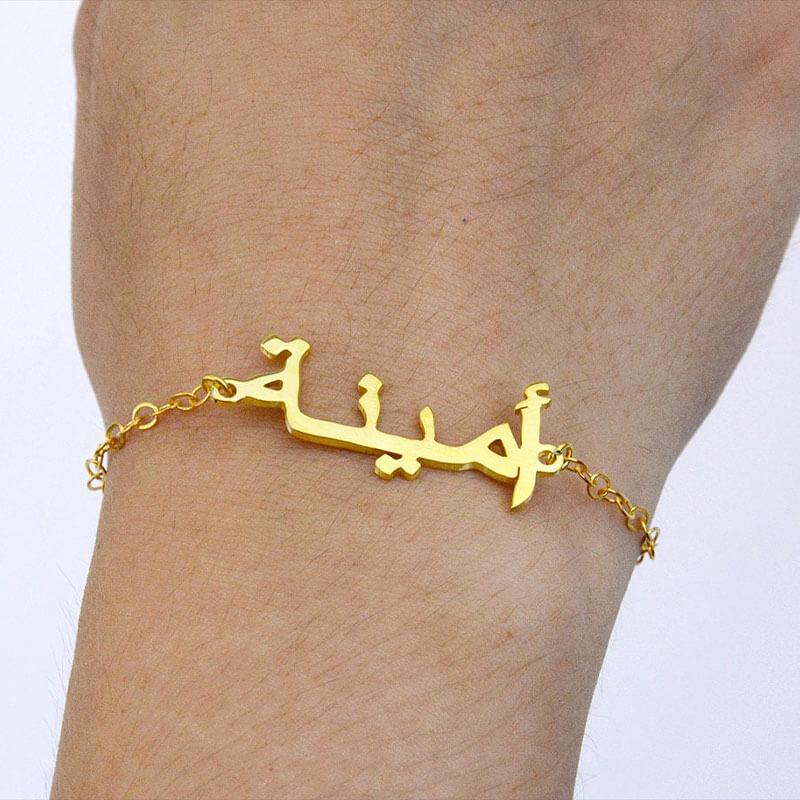 Bracelet arabe personnalisé Muslim Mine