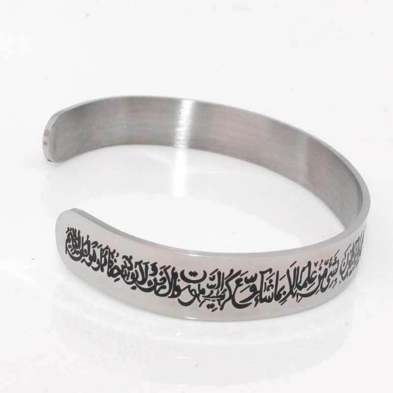 bracelet ayat al kursi muslim mine