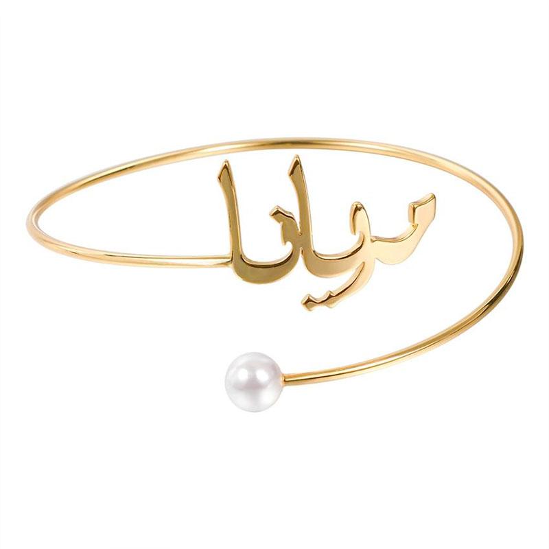Bracelet prénom arabe Muslim Mine
