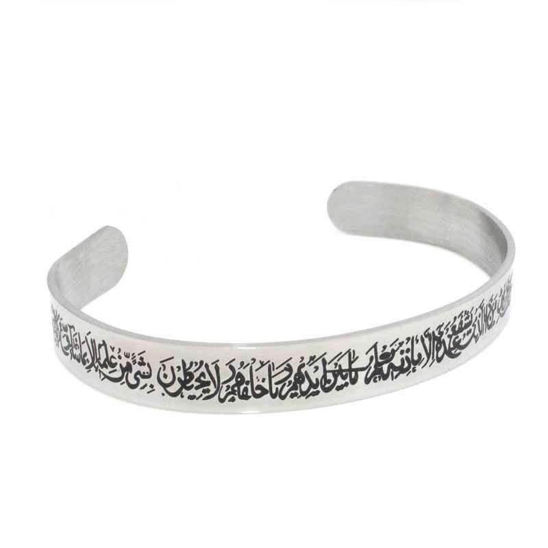 bracelet verset du trone muslim mine