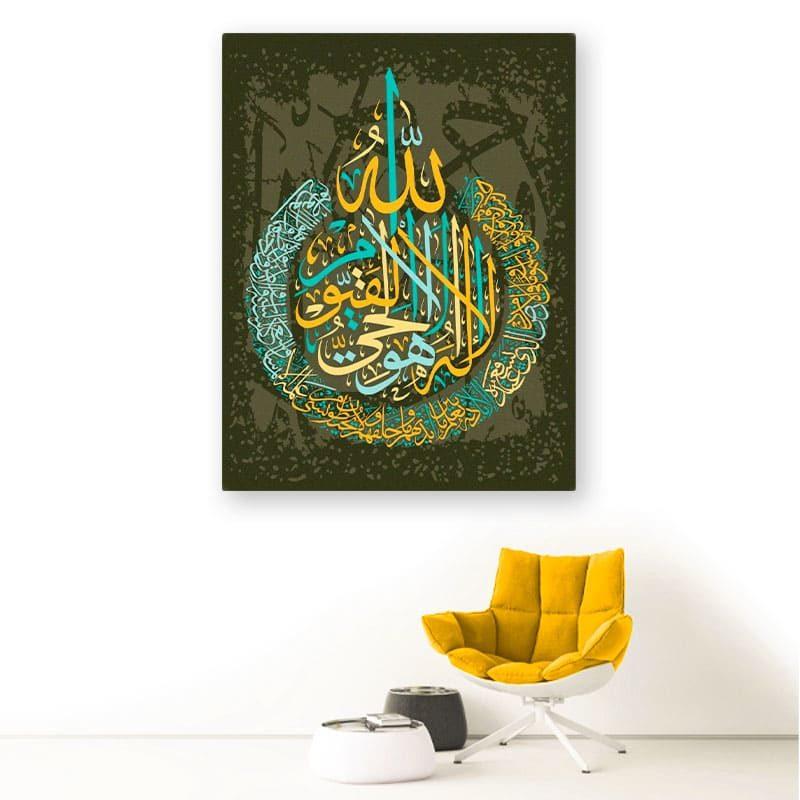 Tableau calliigraphie coran Ayat Al Kursi Muslim Mine