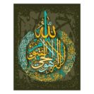 Tableau calligraphie arabe ayat kursi