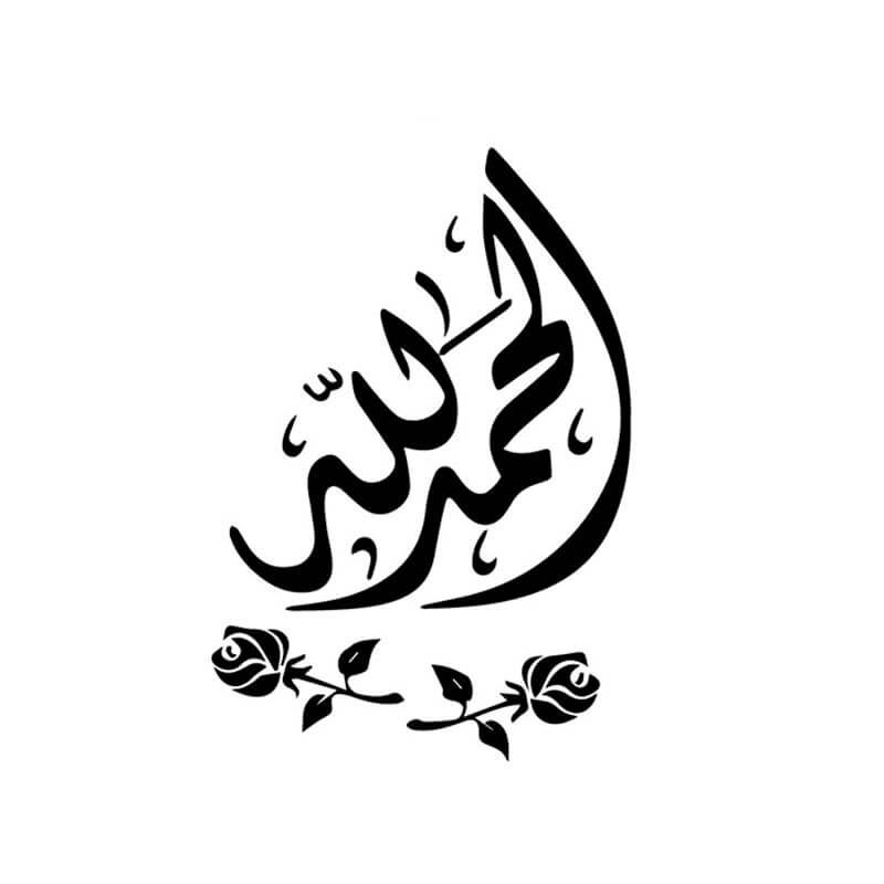 calligraphie al hamdolilah muslim mine