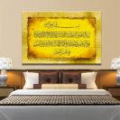 chambre poster ayat al kursi muslim mine