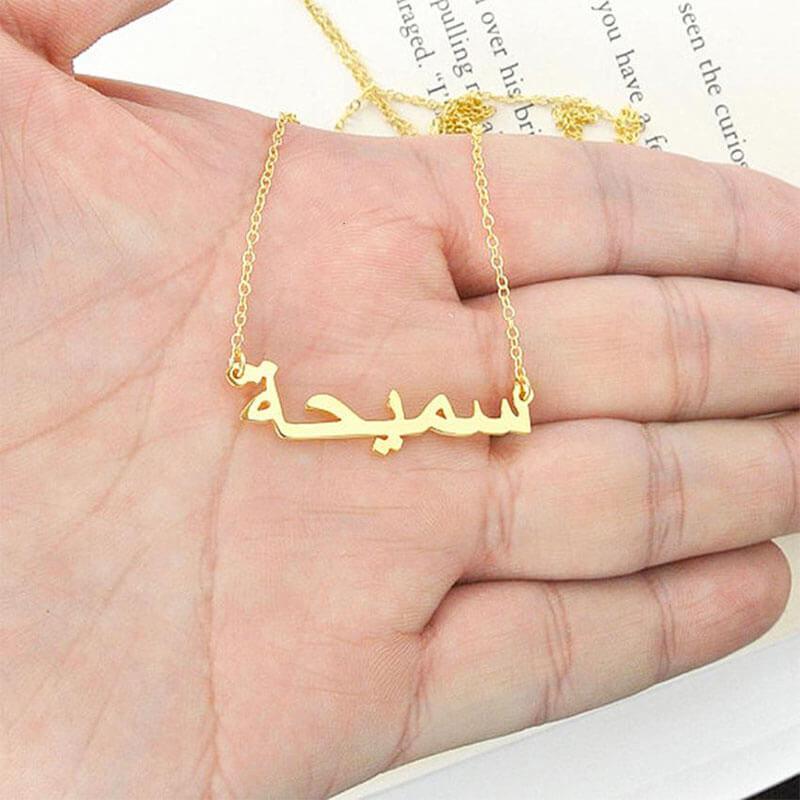collier un prénom arabe pour femme muslim mine