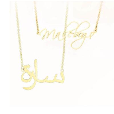 collier prenom arabe francais muslim mine