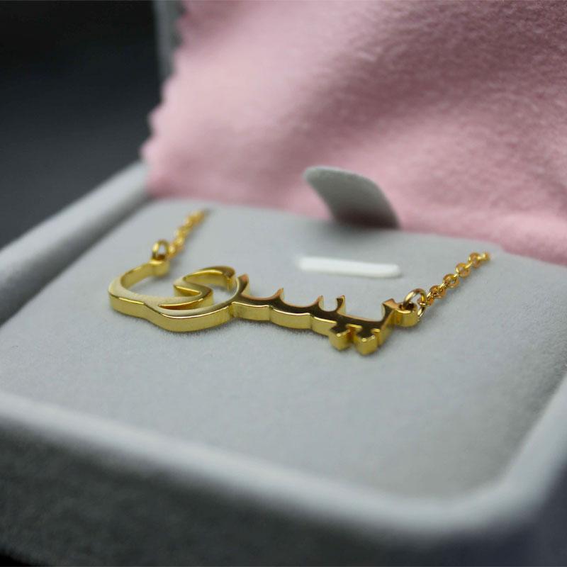 collier prénom arabe youssra dans une boite à bijoux Muslim Mine