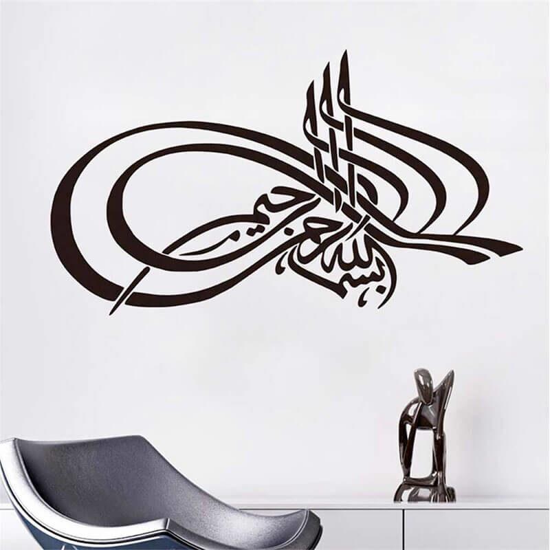 décoration murale sticker bismillah muslim mine