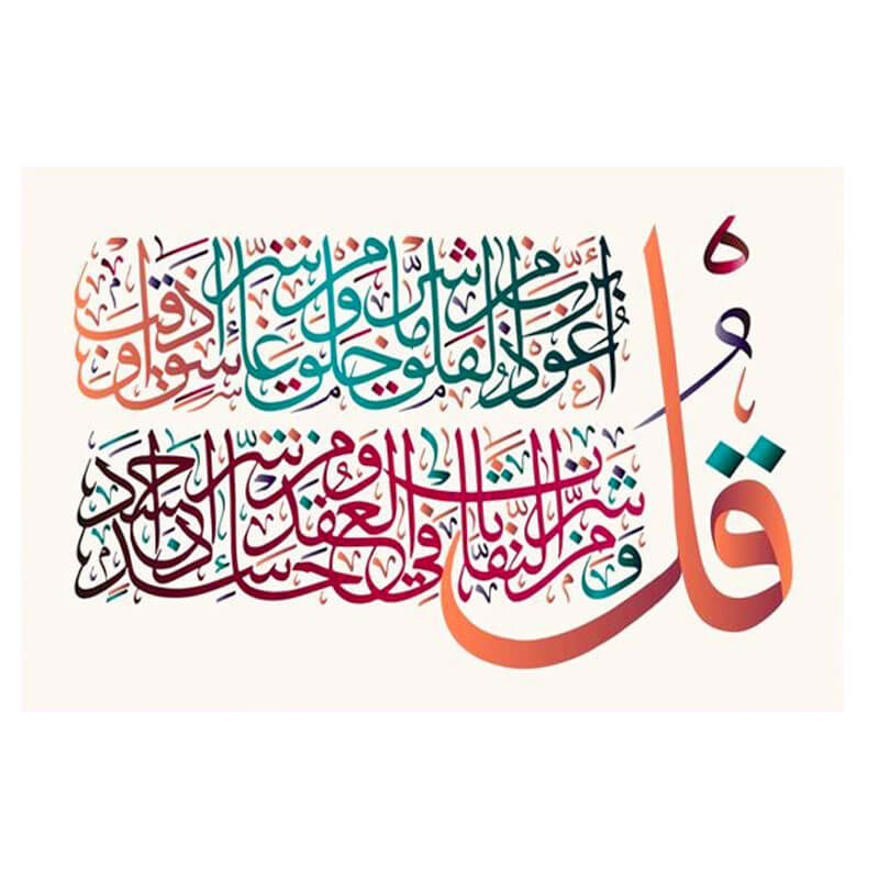 poster al falaq muslim mine