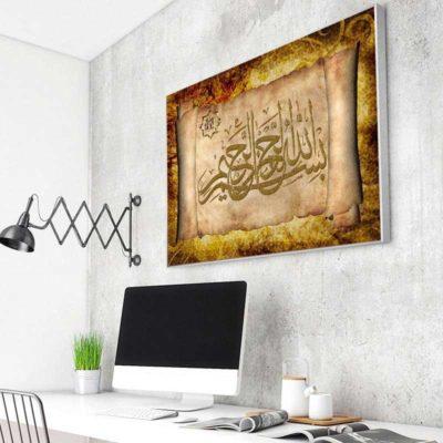 poster bismi lah rahman rahim muslim mine