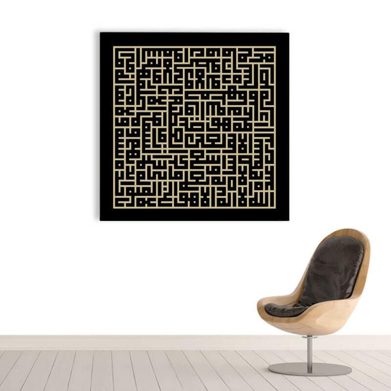 poster calligraphie arabe ayat al kursi muslim mine