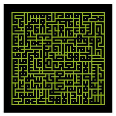poster calligraphie arabe ayatul kursi muslim mine