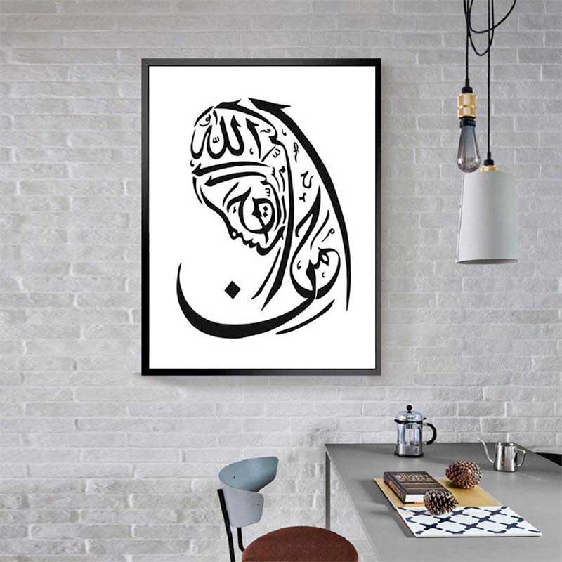 poster calligraphie arabe basmalah