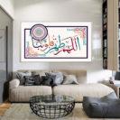 poster calligraphie arabe douaa muslim mine