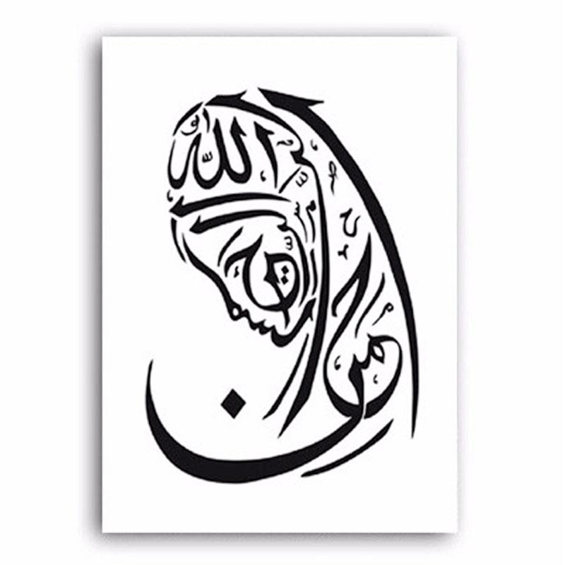 poster calligraphie femme muslim mine