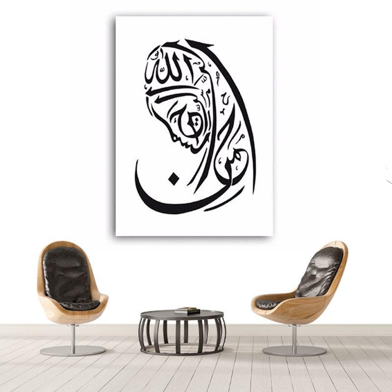 poster calligraphie femme pieuse muslim mine