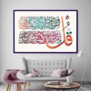 poster chambre al falaq muslim mine