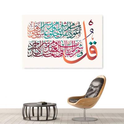 poster coran al falaq muslim mine