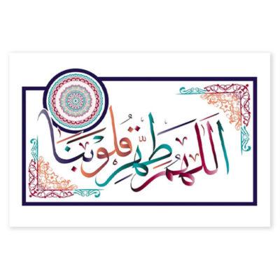 poster douas allahouma tahir qouloubana muslim mine