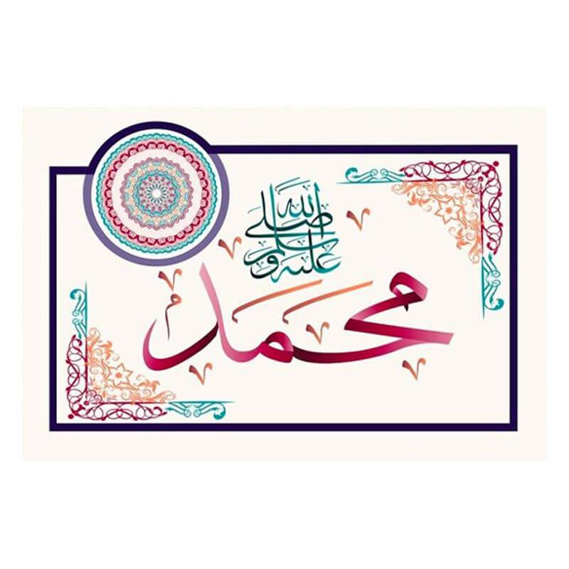 poster mohamed saws muslim mine