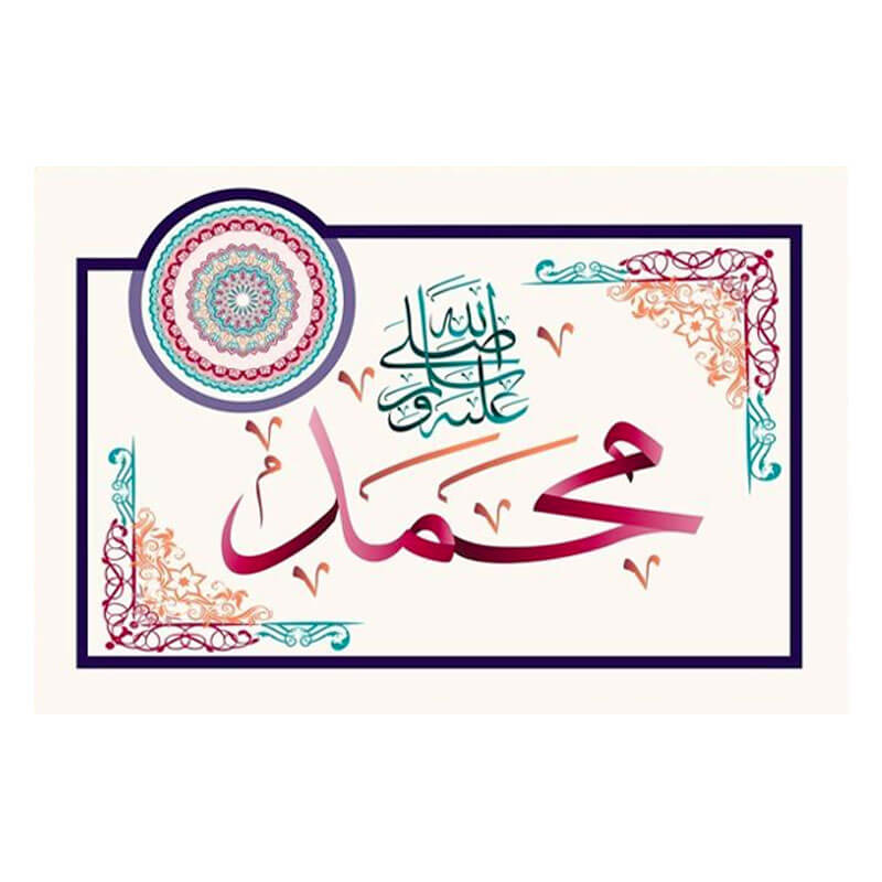 poster mohamed saws muslim mine