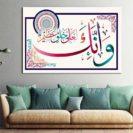 poster verset al qalam salon muslim mine