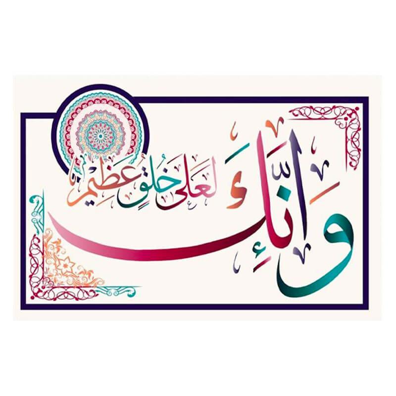 poster verset coran al qalam muslim mine