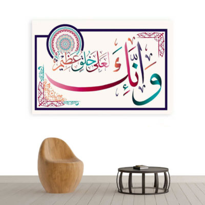 poster verset coran muslim mine