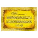 poster verset du trone muslim mine