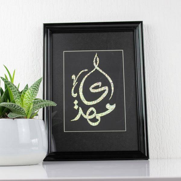 prénom arabe en calligraphie muslim mine