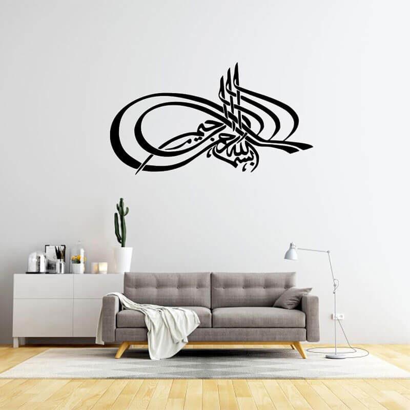 salon sticker bismillah naskh muslim mine