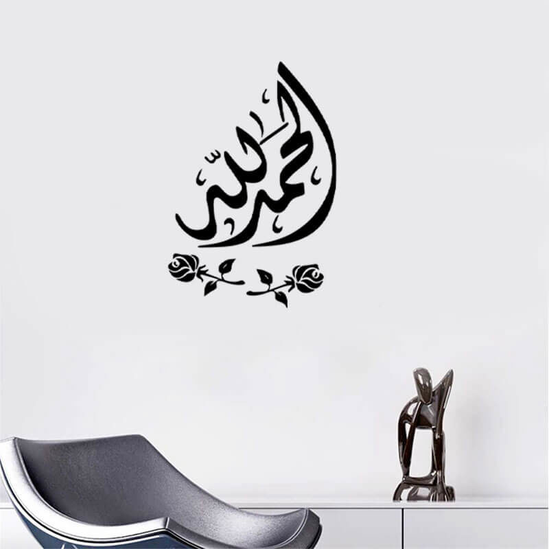 sticker calligraphie al hamdoulilah muslim mine