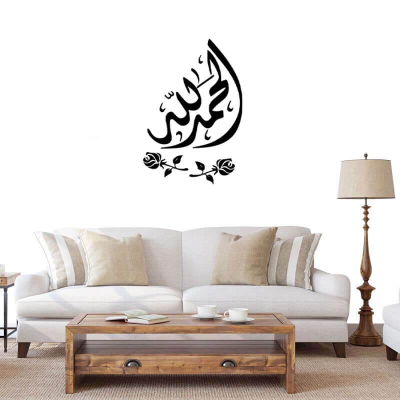 sticker calligraphie muslim mine