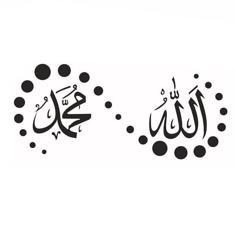 stickers murale islam allah muslim mine