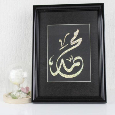 tableau mohamed calligraphie arabe muslim mine