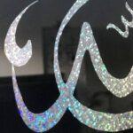 Tableau Calligraphie Arabe Personnalisé
