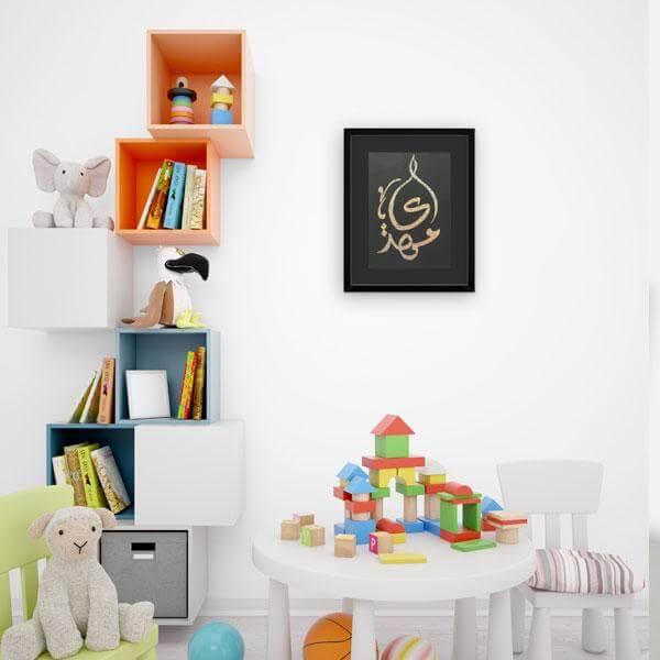 tableau prenom calligraphie arabe muslim mine
