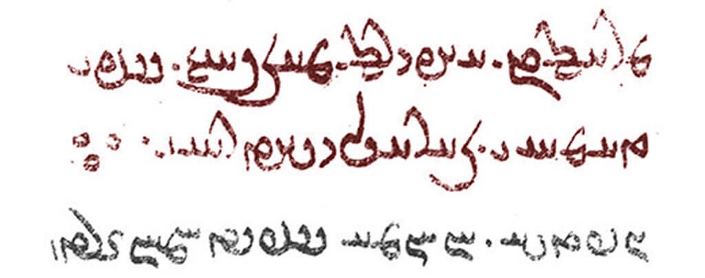 début de videvdad calligraphie arabe
