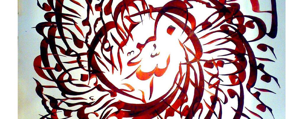 calligraphie arabe allah circulaire