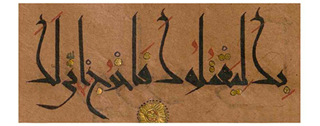 Coran du 11 eme siècle en Koufi coufique PersanMuslim Mine