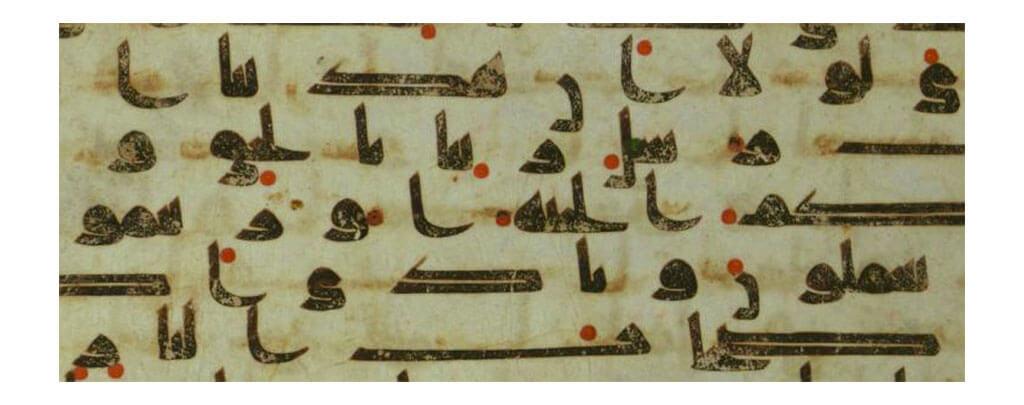 khat koufi coran ancien calligraphie arabe Muslim Mine