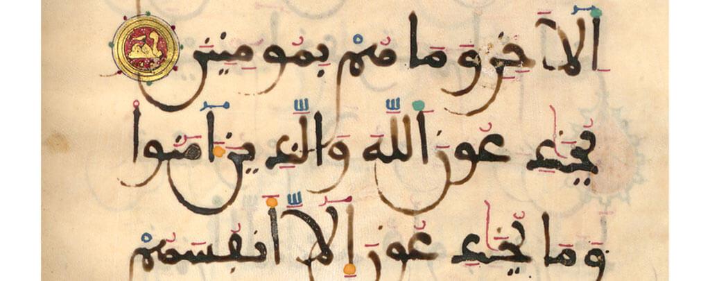 Calligraphie koufi maghribi Muslim Mine