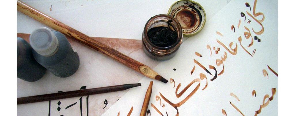 apprendre la calligrahie arabe