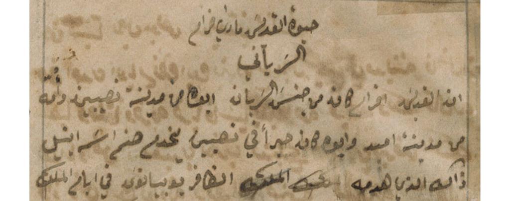 khat style calligraphie ruq'a Muslim Mine