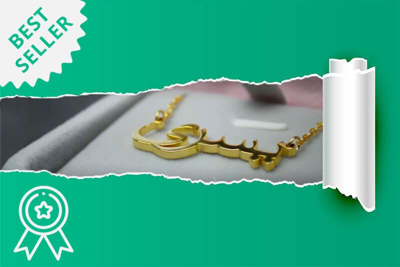 meilleurs ventes muslim mine