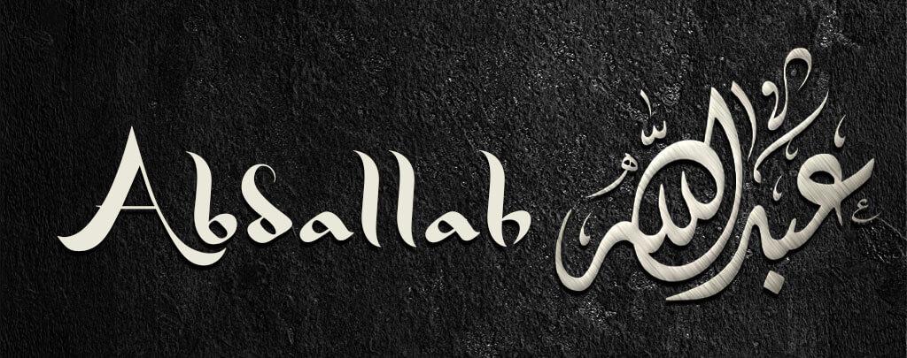 Abdallah en arabe Muslim Mine