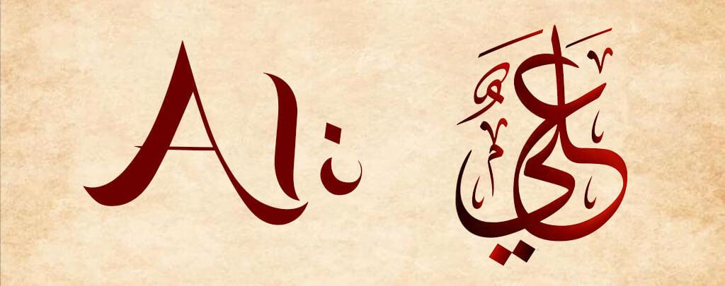 Comment s'écrit ali en arabe