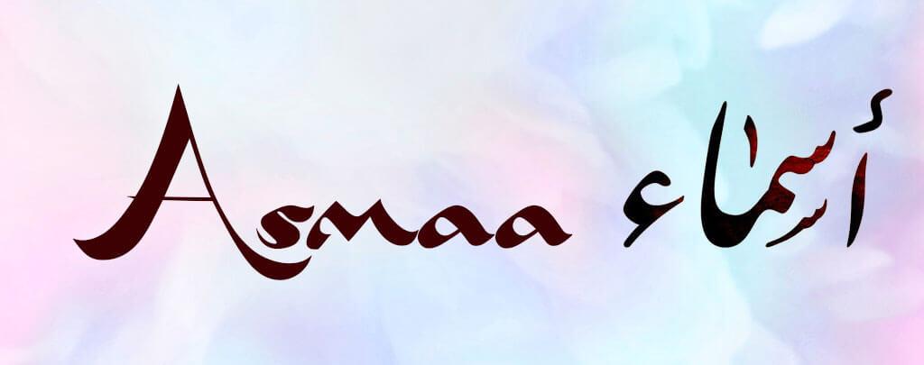 prénom arabe fille Asmaa Muslim Mine
